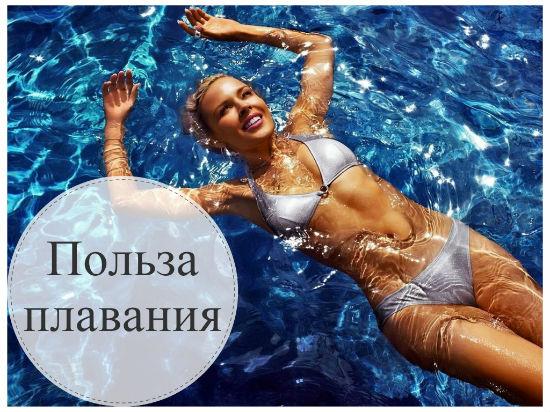 польза плавания для женщин